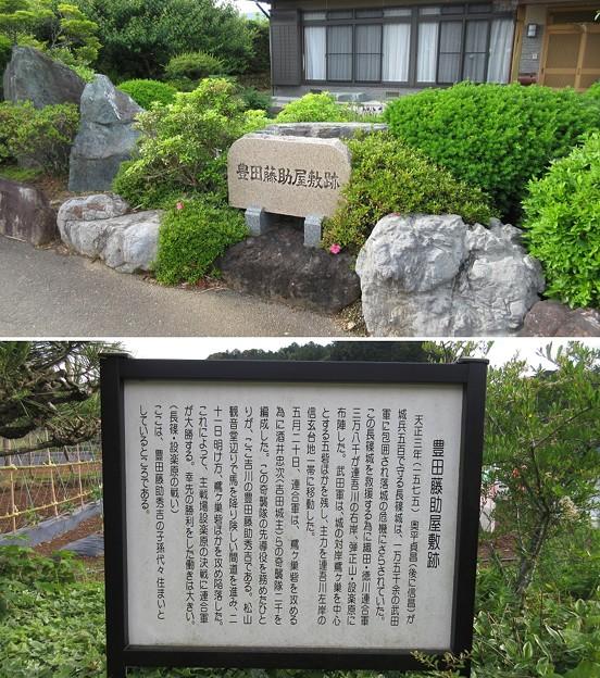 長篠設楽原合戦場(新城市)豊田藤助屋敷跡