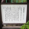 長篠設楽原合戦場(新城市)大通寺 城藪稲荷神社
