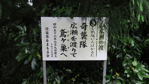 長篠設楽原合戦場(新城市)旧渡舟場跡(廣瀬渡)