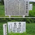長篠設楽原合戦場(新城市)高坂源五郎昌澄之碑