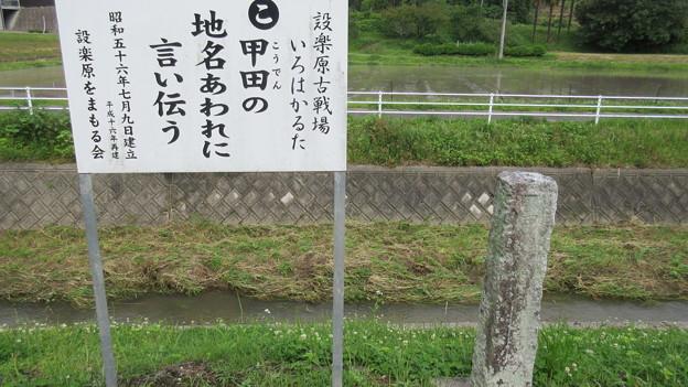 長篠設楽原合戦場(新城市)甲田