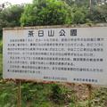 Photos: 長篠設楽原合戦場(新城市)織田右府歌碑