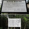 Photos: 長篠設楽原合戦場(新城市)織田信長戦地本陣