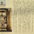写真: 長谷寺(豊川市)