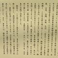 長谷寺(豊川市)