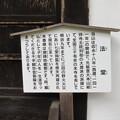 大洞院(周智郡森町)法堂