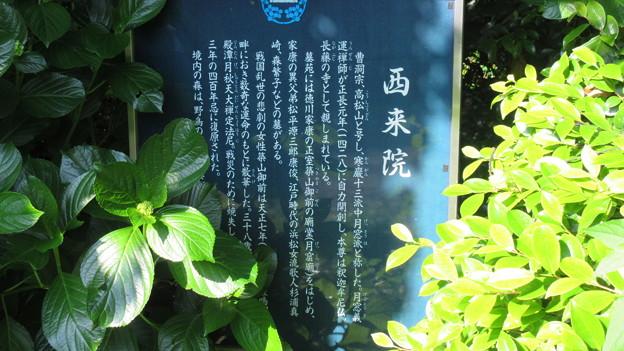 西来院(浜松市)