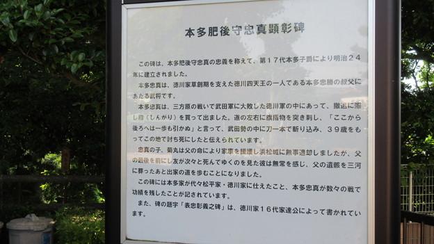 犀ヶ崖古戦場(浜松市)本多肥後守忠真顕彰碑