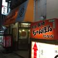 長崎ちゃんぽん たなべ(名古屋市中区)