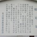 総見寺(名古屋市中区)