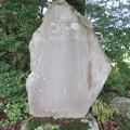 写真: 大将陣・大将塚(恵那市営 大将陣公園)至誠会の碑