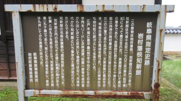岩村藩 藩校(恵那市)知新館 釈奠の間