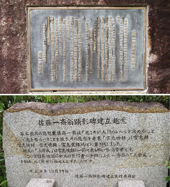 岩村藩 藩校(恵那市)佐藤一斎