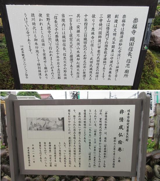 崇福寺(岐阜市)