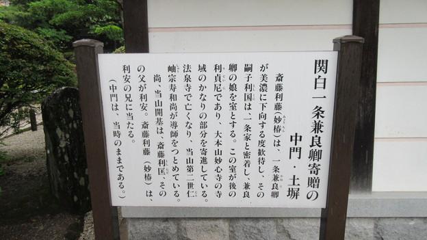 崇福寺(岐阜市)中門・土塀
