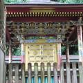 Photos: 崇福寺(岐阜市)位牌堂