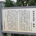 Photos: 妙照寺/竹中半兵衛屋敷跡(岐阜市)