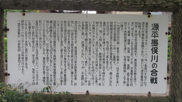源平墨俣川合戦(大垣市営 義円公園)