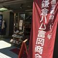 鎌倉ハム富岡商店(小町通り)