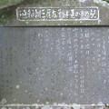 Photos: 箱根神社(箱根町)源頼朝史記