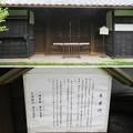 Photos: 山本勘助誕生地(富士宮市)生家長屋門