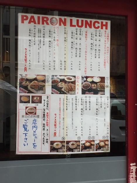 PAIRON(新小川町)