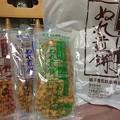 Photos: 銚子定番土産(= ̄ ρ ̄=)