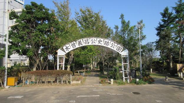 木曽義昌公史跡公園(旭市)