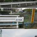 Photos: 久米川古戦場(埼玉県所沢市)勝陣場橋