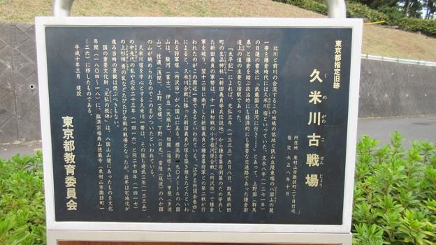 久米川古戦場(東村山市)古戦場跡碑