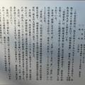 Photos: 善長寺(館林市)祥室院殿墓