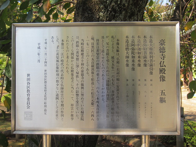 豪徳寺/世田谷城(世田谷区)