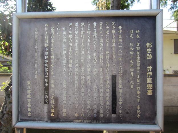 豪徳寺/世田谷城(世田谷区)井伊直弼墓