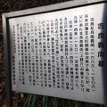 Photos: 法華寺/上社神宮寺跡(諏訪市)吉良左兵衛義周墓