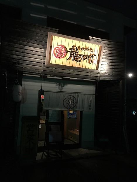 龍のひげ(水戸市)