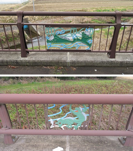 手奪橋(行方市芹沢)
