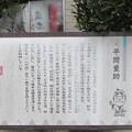 Photos: 平間重助ゆかりの地(行方市芹沢)