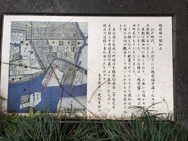 越前堀跡(中央区新川2丁目)