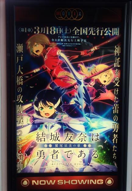 「結城友奈は勇者である 鷲尾須美の章 第1章」鑑賞。