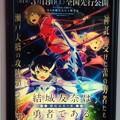 Photos: 「結城友奈は勇者である 鷲尾須美の章 第1章」鑑賞。
