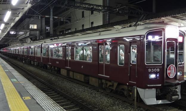 阪急電鉄9300系 京都線特急