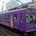 嵐電(京福電鉄嵐山線)モボ611型「京都学園大学号」