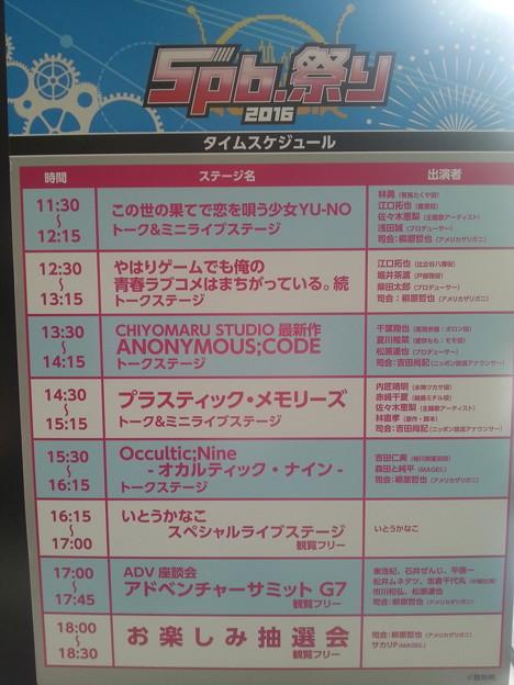 アキバ 5pb祭り2016 タイムスケジュール  16時から いとうかなこライブステージがある♪