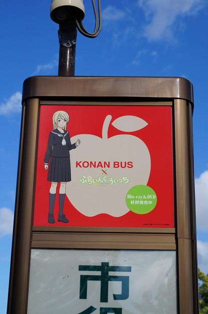 ふらいんぐうぃっち 聖地巡礼 杏子ちゃんバス停留所