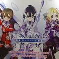 Photos: コミケ91 Studio五組ブース結城友奈は勇者である 鷲尾須美の章
