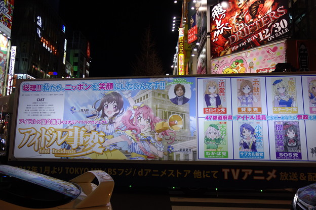 Photos: アイドル事変 選挙宣伝トラック