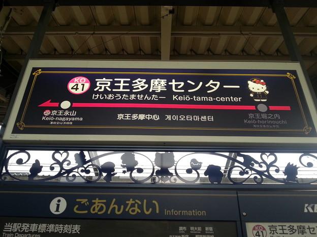 京王多摩センター駅 キティ駅長ちゃん可愛い