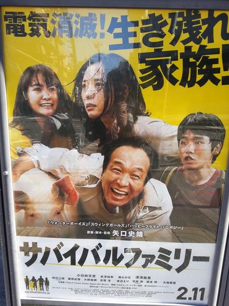 今日は地元近くの映画館で サバイバルファミリー 見てきます\(^o^)/