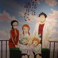 Photos: 亜人ちゃんは語りたい 複製原画展 巨大タペストリーB