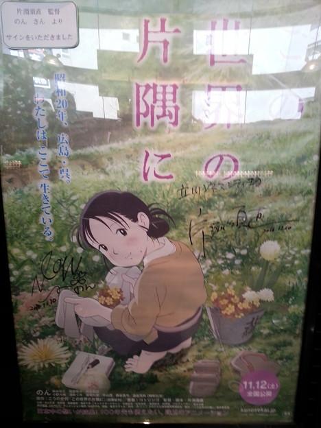 立川シネマワン この世界の片隅に 片渕須直 監督 のんさんサイン入りポスター
